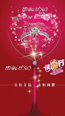 珠宝店情人节广告