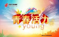 青春活力海报