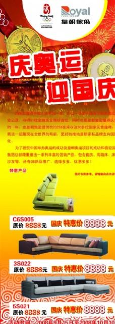 国庆节日促销展示X展架设计