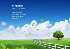 春季背景海报素材蓝天白云