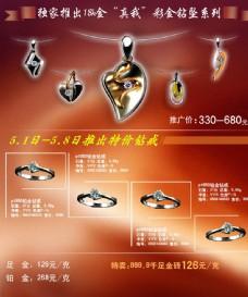项链戒指促销设计