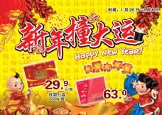 春节超市促销广告