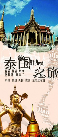 泰國旅游海報