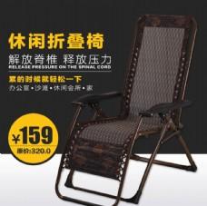 淘宝户外休闲折叠椅直通车主图