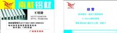 南桂铝业名片