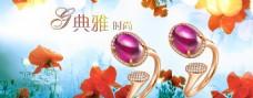 珠宝广告宣传