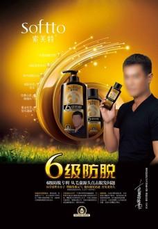 防脱洗发水广告