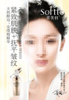 化妆品美白广告