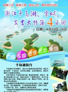 浙江千岛湖旅游宣传单