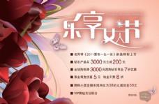 珠宝店妇女节促销