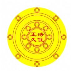 正法久住佛教图案圆形