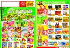 超市促销海报 端午粽飘香 快乐