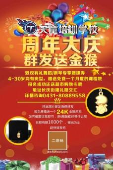 周年大庆海报