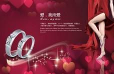珠宝店广告宣传