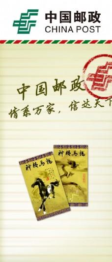 中国邮政创意x展架