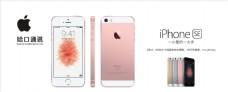 iphone SE灯箱  海报