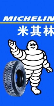 米其林輪胎