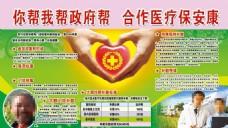 农村合作医疗广告