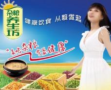 杂粮店广告宣传