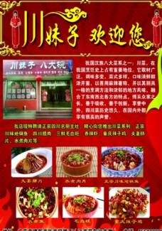 川菜宣传单