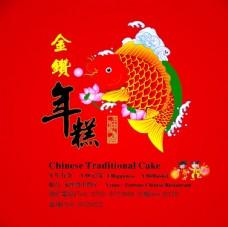 年糕  年年有鱼  宣传