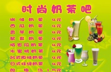 奶茶店广告