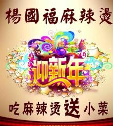 杨国福麻辣烫送小菜玻璃贴宣传