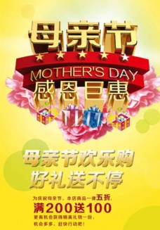 母親節海報設計