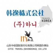 韩国旅行社标牌
