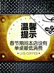 咖啡厅海报招贴金属风格设计