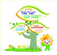 攀登英语角 小树卡通造型