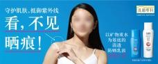 洗颜专科防晒乳液广告