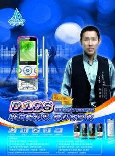 普莱达手机产品广告