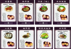 面食文化展板