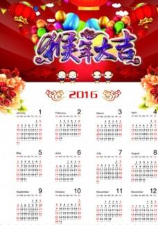 2016年猴年挂历