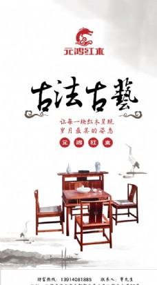 元鴻 紅木 平面海報 家具