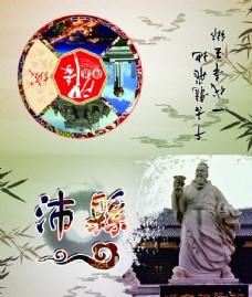 沛县旅游单页