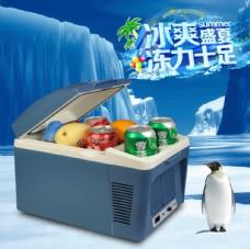 迷你车载冰箱