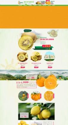 新鲜水果店首页模板