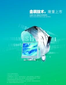 電腦產品配備PSD素材下載