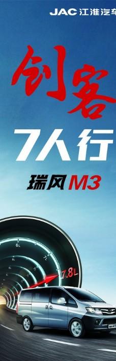 瑞风M3刀旗