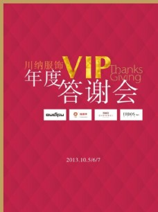 VIP答谢会