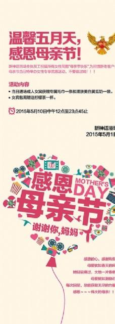 感恩母亲节海报展架