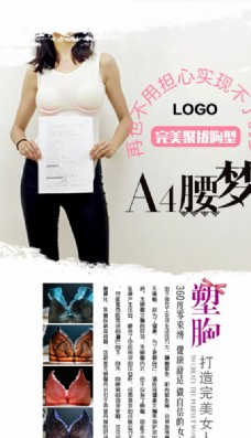 A4腰海报设计