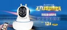 无线网络摄像机监控机海报