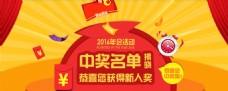 Banner 年会活动中奖名单