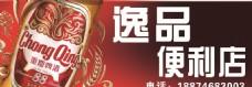 2016最新重庆88店招