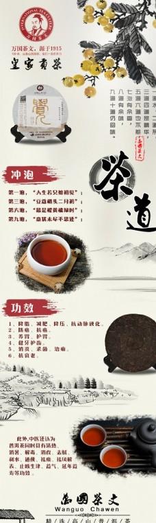 皇家贡茶网页海报