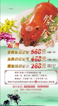 清明祭祖金猪