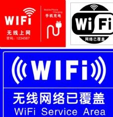 無線網絡標志